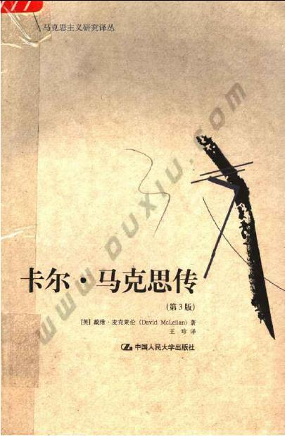 《马克思恩格斯全集》(Karl Marx and Frederick Engels)PDF